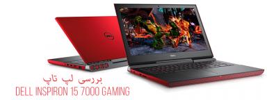 بررسی لپ تاپ Inspiron 7000 gaming