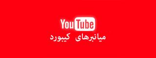 میانبرهای کیبورد برای یوتیوب
