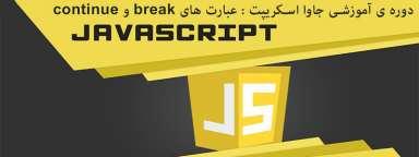 آموزش زبان برنامه نویسی جاوا اسکریپت کنترل حلقه ها