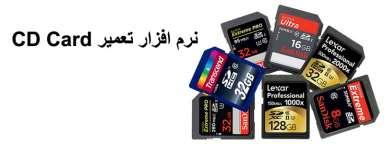 تعمیر حافظه sd card