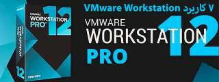 کاربردهای VMware Workstation