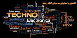 آشنایی با سبکهای موسیقی الکترونیک