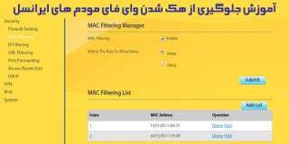 آموزش جلوگیری از هک شدن وای فای مودم های ایرانسل