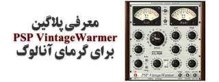 معرفی پلاگین PSP VintageWarmer برای گرمای آنالوگ
